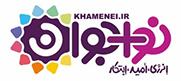 سایت KHAMENEI.IR ویژه نوجوانان